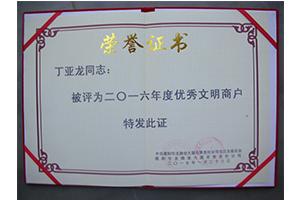 市区店-荣誉证书