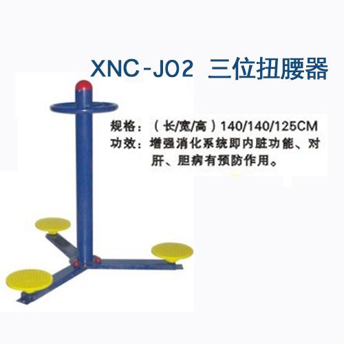 三位扭腰器-J02