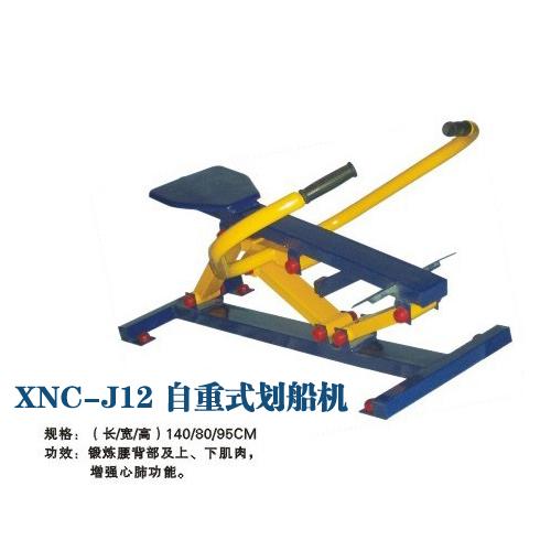 自重式划船器-J12