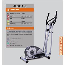 磁控椭圆健身车-603A-6