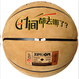 篮球-XD820-220