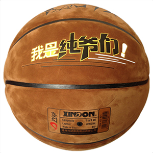 篮球-XD821-220